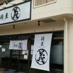 麺屋 義 - お店の外観