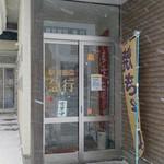 駅前飯店 急行 - 店舗入口