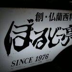 ぼるどー亭 - お店の看板