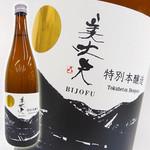 美丈夫 特別本醸造(490円→245円)