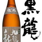 黒龍 九頭竜 逸品(590円→295円)