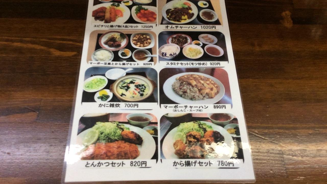 中華厨房 ToTo龍