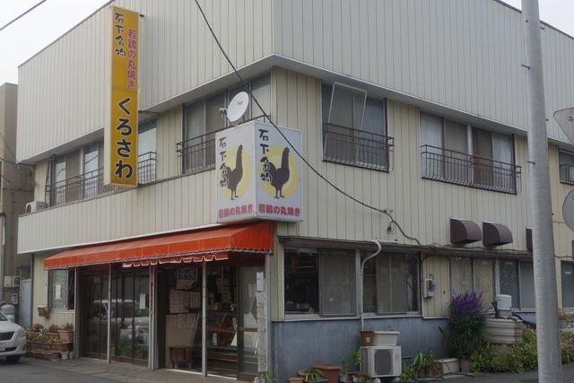クロサワ 本店 - たまに行くならこんな店は、常総市石下エリアで大人気のクロサワの石下駅チカ版のお店の、「クロサワ本店」です。