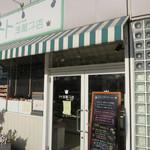 トト洋菓子店 - 外観です