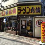 61241982 - ラーメン丸仙(神奈川県川崎市中原区小杉町)外観