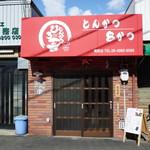 61242104 - とんかつひろ喜鴫野店の外観