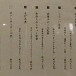 いわて門崎丑牧場 - 定食メニュー(夜も頼めるみたい)