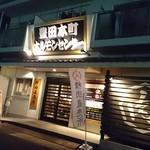 豊田本町ホルモンセンター総本家 -