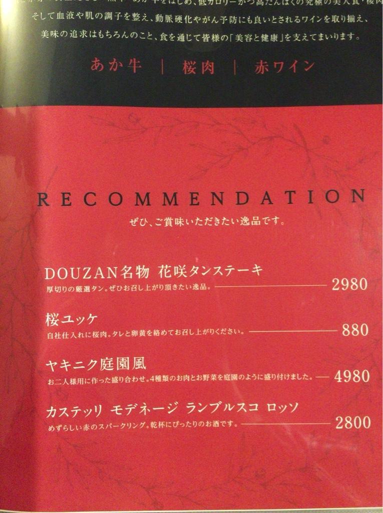 焼肉DOUZAN 南新宿店