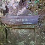 61250815 - 石段の踊り場のようなところにあった(たしか…)看板