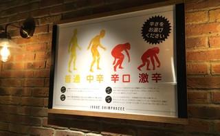 CURRYSHOP 井上チンパンジー