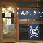 麺匠春晴 - 店構え