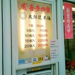 太郎焼本舗 - 発券機