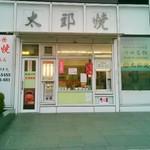 太郎焼本舗 - 外観