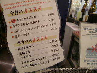 いか玉焼と串カツ マハカラ -