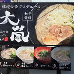 元祖 広島牛骨醤油ラーメン 大嵐 - お店前の目立つ看板