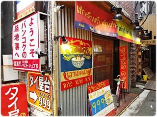 タイ屋台 999 中野店 - 外観。かなり分かりにくい所にあります。