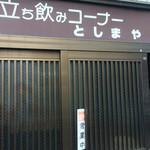 豊嶋屋酒店 -