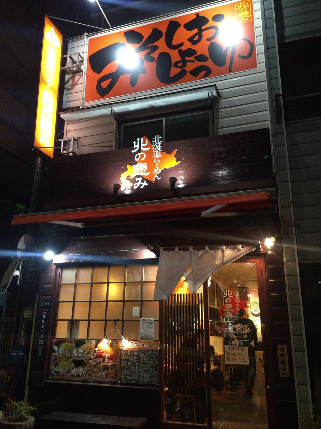 北海道らーめん 北の恵み 月島支店