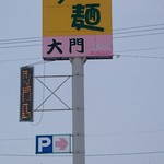札幌ラーメン大門  - 看板