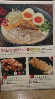 長浜豚骨ラーメン 一番軒 - 2017年1月メニュー