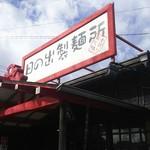 61275542 - 日ノ出製麺所!
