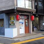 麺屋 龍 - 外観