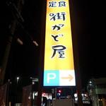街かど屋 - 道端の看板