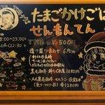 美味卯 - 日本橋仕様のPOP
