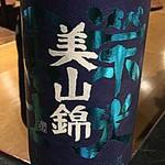 えんざ - 栄光富士 美山錦 純米大吟醸「山形県鶴岡市 富士酒造㈱ 」