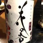 えんざ - 桜花 花の香 純米大吟醸「熊本県玉名市 花の香酒造(株)」