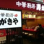 中華厨房 寿がきや -