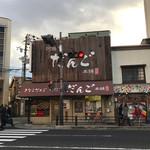 阿倍野だんご本舗 -