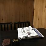 石ばし - 独り客用の新聞