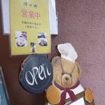 津々井 - 看板熊