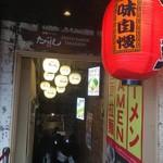 たかばしラーメン - 河原町通り沿いのお店