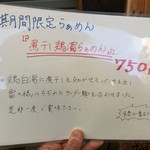 フスマにかけろ 中崎壱丁 中崎商店會1-6-18号ラーメン - 期間限定らぁめんメニュー