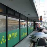 つけ麺専門店 二代目YUTAKA - 行き舞う15時でもほぼ満席