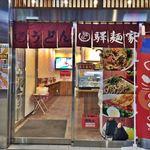 驛麺家 - 驛麺家