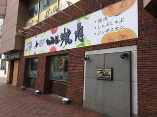 北海道焼肉 プライム