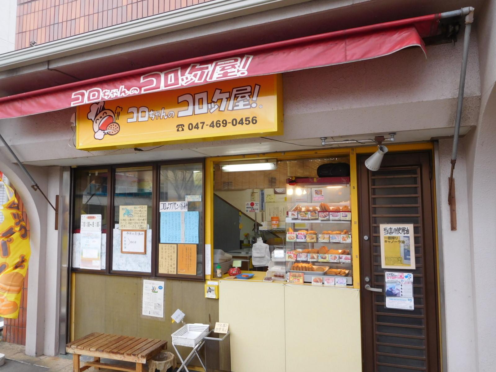 コロちゃんコロッケ 高根公団店