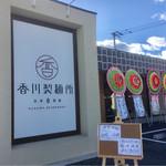 香川製麺所 - デザイナーさんにデザインしてもらったというロゴに目を奪われました 流石です(*゚∀゚*)