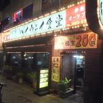 ハイウェイ食堂 - 外観(2016.11.25)