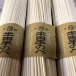 竹田製粉麺工場 -