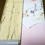 ときわぎ - きび餅 8個 500円