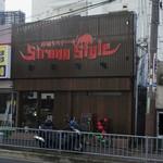 ストロングスタイル - お店の外観