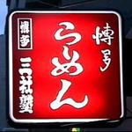 博多三社塾 - 博多三社塾