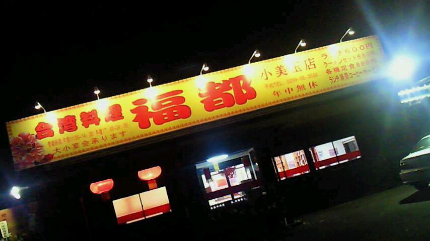 台湾料理 福都 小美玉店
