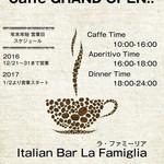 イタリアン バール ラ ファミーリア -
