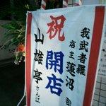 らぁ麺 山雄亭 - 開店祝いの花輪